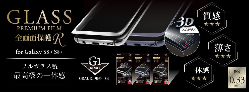 PREMIUM GLASS FILM 全画面保護R for Galaxy S8