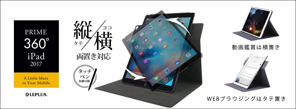 iPad 9.7inch 縦横両対応ケース PRIME 360