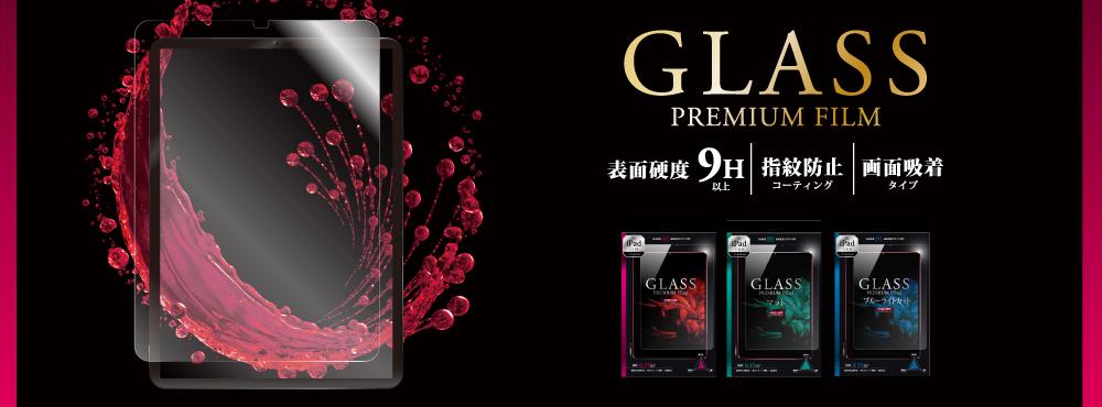 [iPad2018_11] ガラスフィルム 「GLASS PREMIUM FILM」