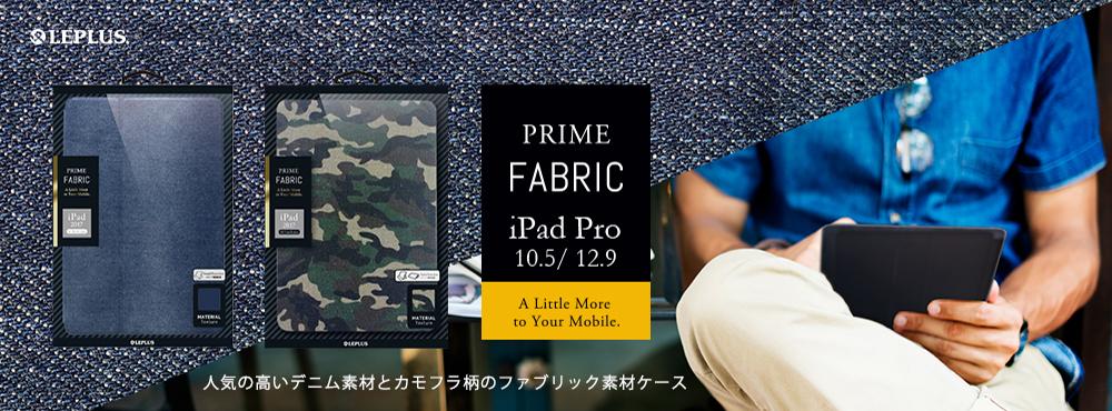 薄型ファブリックケース 「PRIME Fabric」