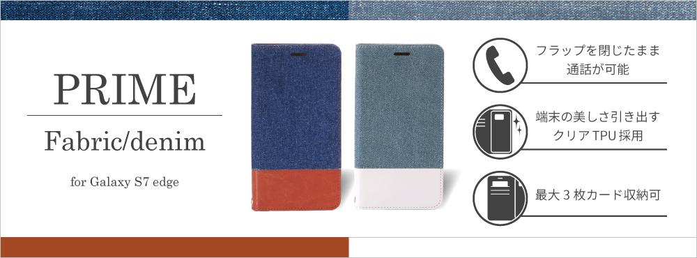 ファブリック・デニム素材薄型ケース「PRIME」 for Galaxy S7 edge