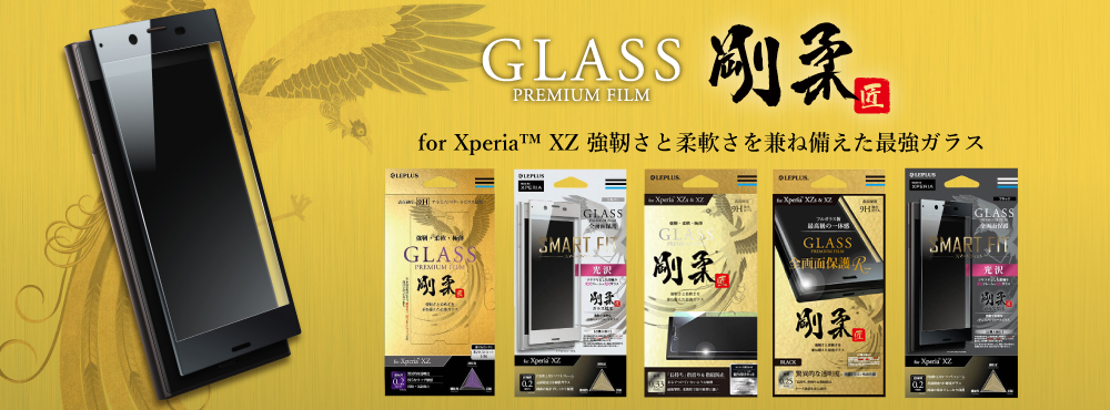 Xperia™ XZ GLASS PREMIUM FILM 剛柔