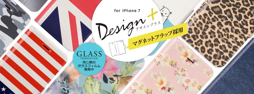 CASE DESIGN Plus for iPhone 7