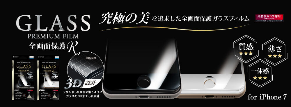 GLASS PREMIUM FILM 全画面保護R for iPhone 7