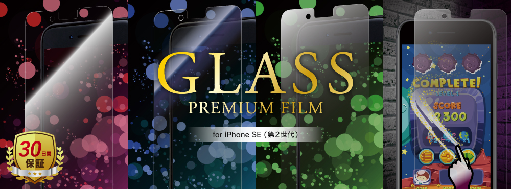 GLASS PREMIUM FILM for iPhone SE (第2世代)/8/7