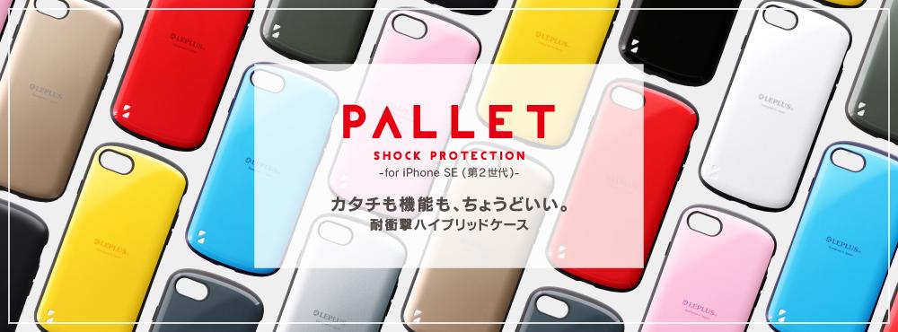 耐衝撃ハイブリッドケース「PALLET」for iPhone SE (第2世代)/8/7