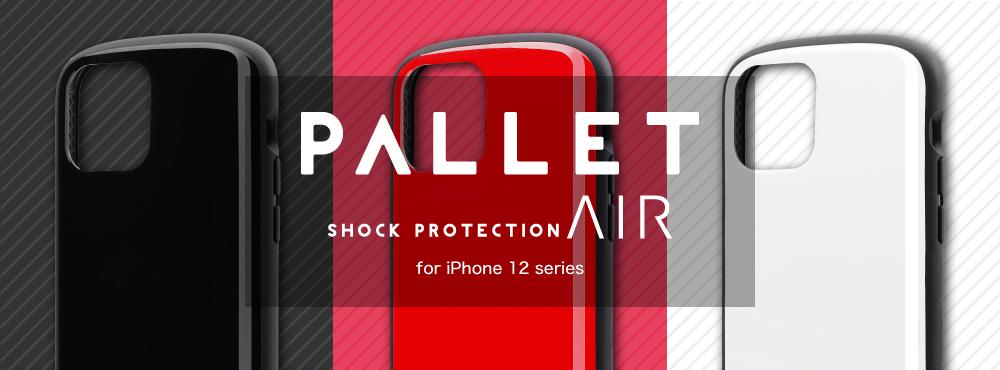 耐衝撃愛ブリットケース「PALLET AIR」for iPhone 12 シリーズ