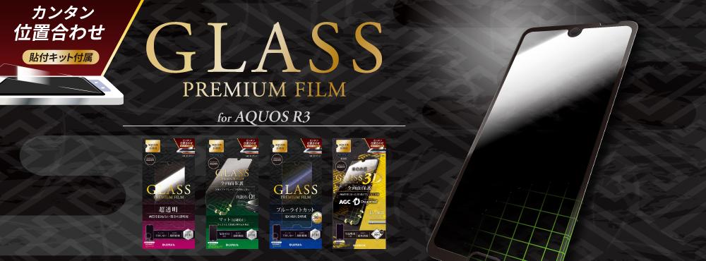 GLASS PREMIUM FILM for AQUOS R3 SH-04L/SHV44/SoftBank