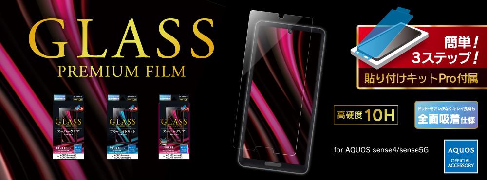 GLASS PREMIUM FILM for AQUOS sense4 SH-41A / AQUOS sense4 lite SH-RM15 / AQUOS sense5G SH-53A/SHG03