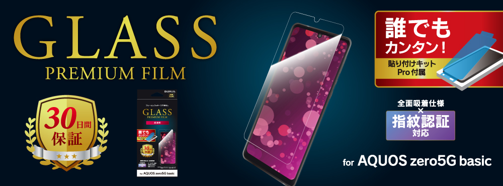 GLASS PREMIUM FILM for AQUOS zero5G basic