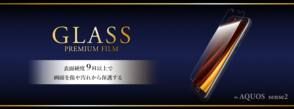 AQUOS sense2 SH-01L/SHV43 GLASS PREIMUM FILM
