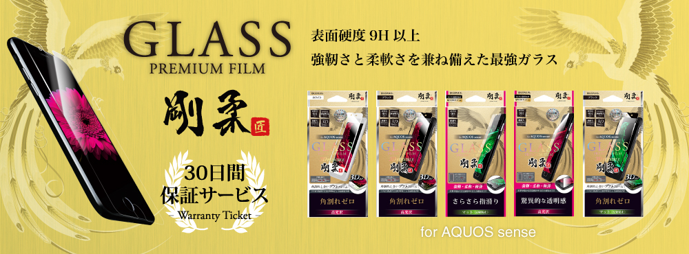 AQUOS sense SH-01K/SHV40 GLASS PREMIUM FILM 「剛柔」