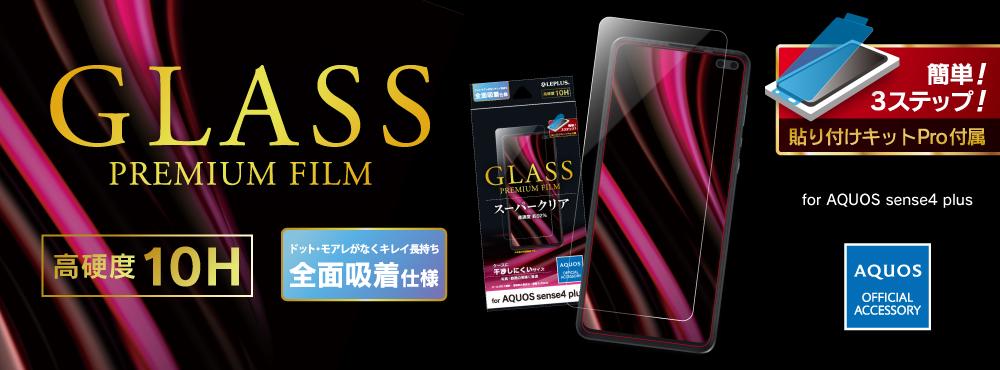 GLASS PREMIUM FILM for AQUOS sense4 plus