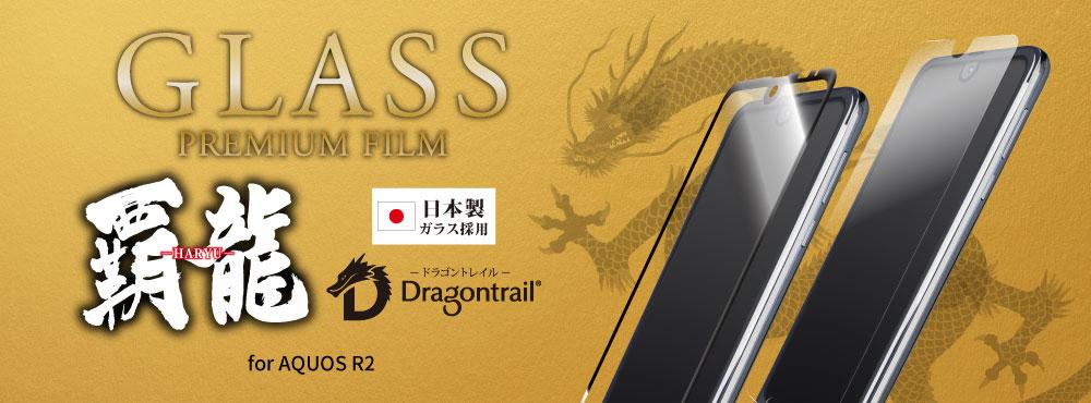 GLASS PREMIUM FILM 覇龍 for AQUOS R2 SH-03K/SHV42/SoftBank