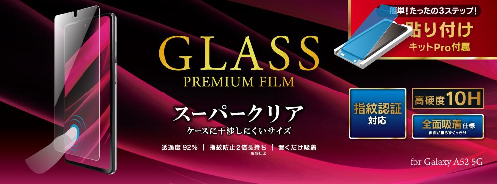GLASS PREMIUM FILM for Galaxy A52 5G SC-53B