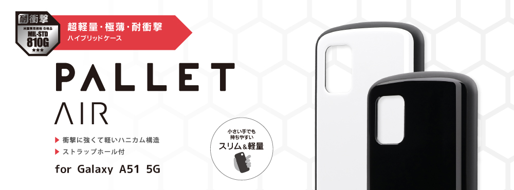 PRIME for Galaxy A51 5G SC-54A/SCG07