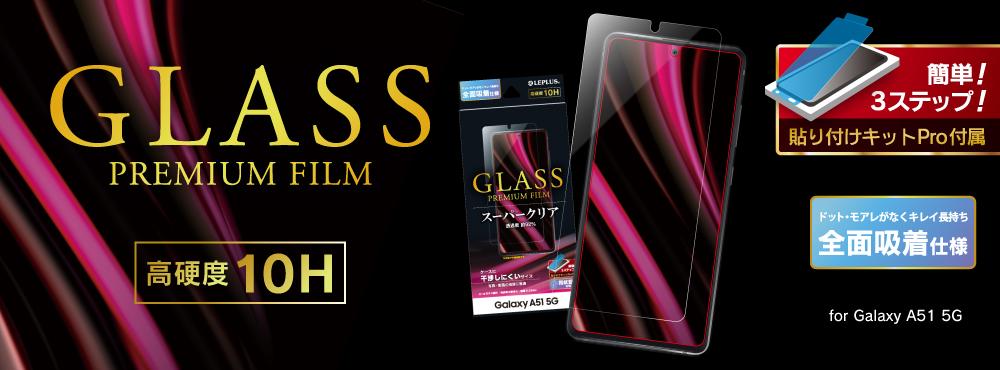 GLASS PREMIUM FILM for Galaxy A51 5G SC-54A/SCG07
