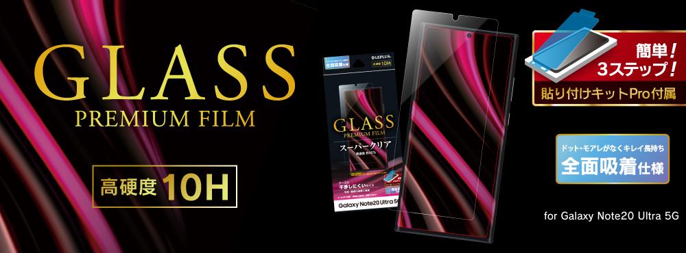 GLASS PREMIUM FILM for Galaxy Note20 Ultra 5G SC-53A/SCG06