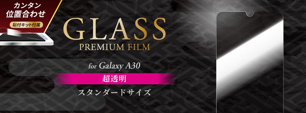 GLASS PREMIUM FILM for Galaxy A30 SCV43