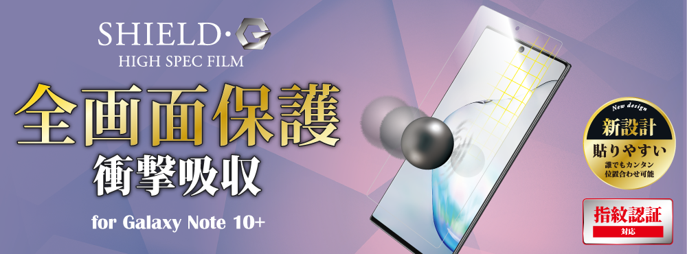 保護フィルム 「SHIELD・G HIGH SPEC FILM」for Galaxy Note10+ SC-01M