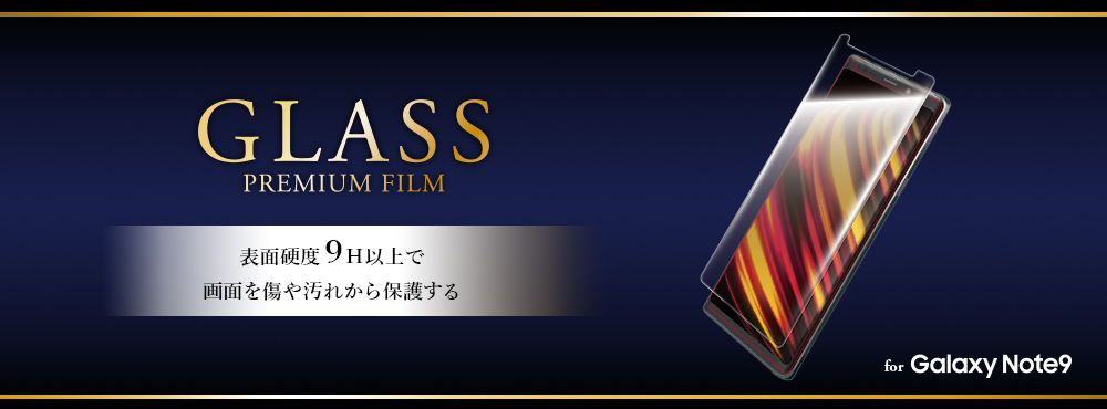 GLASS PREMIUM FILM for Galaxy Note9 SC-01L/SCV40