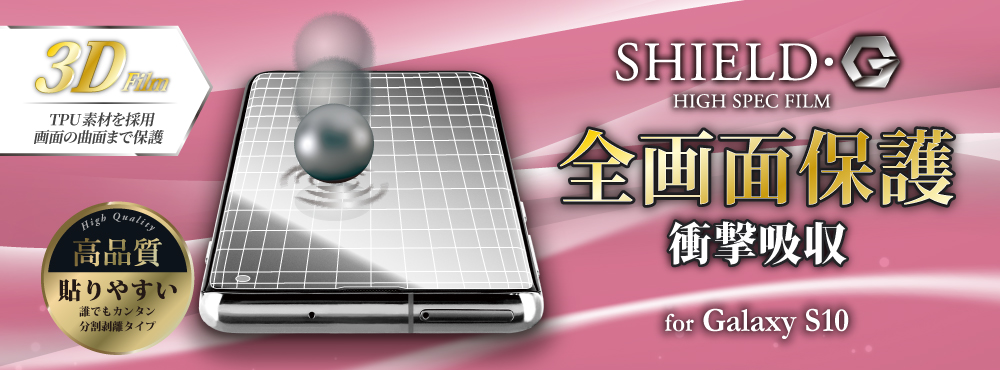 保護フィルム「SHIELD・G」 for Galaxy S10 SC-03L/SCV41