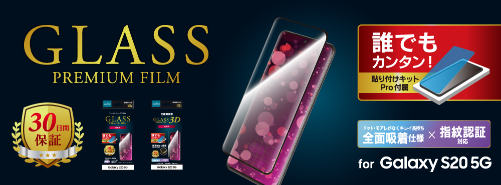 GLASS PREMIUM FILM for Galaxy S20 5G SC-51A