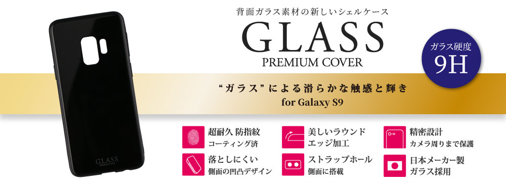 背面ガラスシェルケース「SHELL GLASS」 for Galaxy S9 SC-02K/SCV38