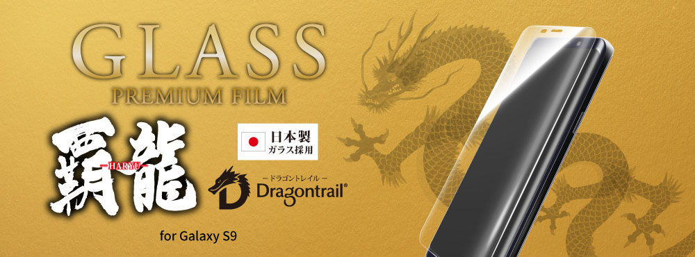 GLASS PREMIUM FILM 覇龍 for Galaxy S9 SC-02K/SCV38