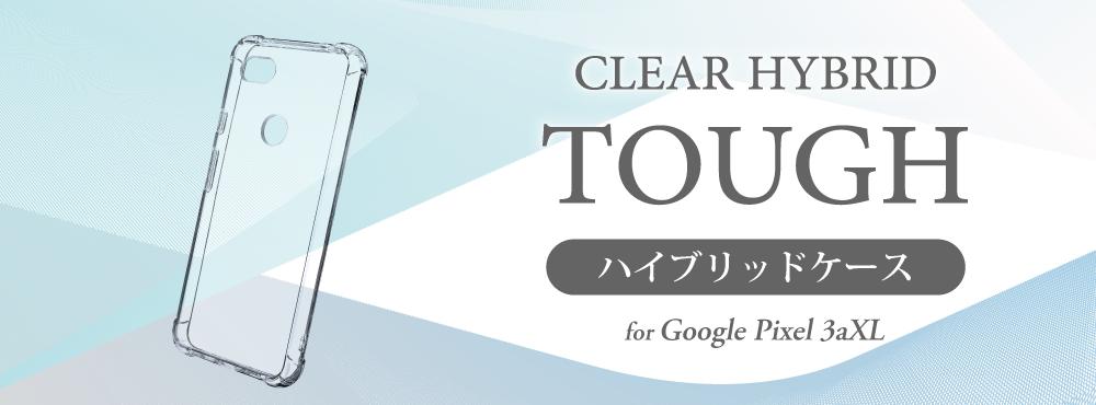 耐衝撃クリアハイブリッドケース 「CLEAR HYBRID TOUGH」for Google Pixel 3aXL