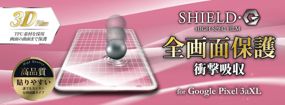 保護フィルム 「SHIELD・G  HIGH SPEC FILM」for Google Pixel 3aXL