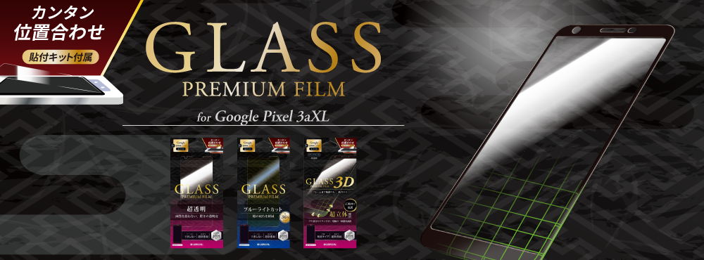 ガラスフィルム 「GLASS PREMIUM FILM」for Google Pixel 3aXL