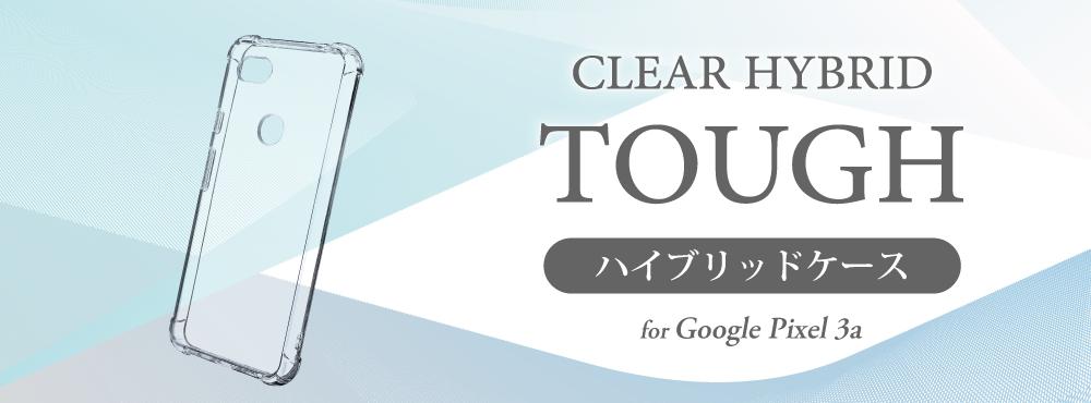 耐衝撃クリアハイブリッドケース 「CLEAR HYBRID TOUGH」for Google Pixel 3a