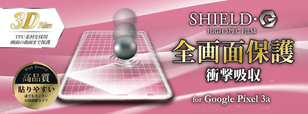 保護フィルム 「SHIELD・G HIGH SPEC FILM」for Google Pixel 3a