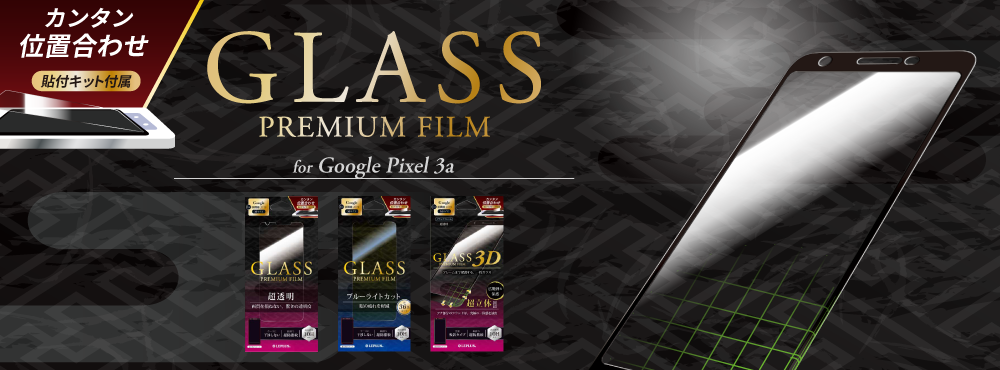ガラスフィルム 「GLASS PREMIUM FILM」for Google Pixel 3a