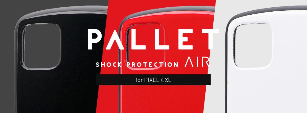 耐衝撃ハイブリッドケース「PALLET AIR」for Pixel 4 XL