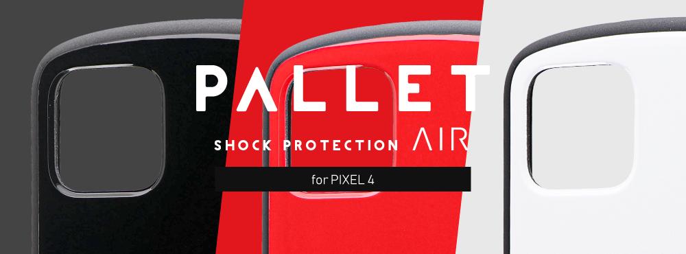耐衝撃ハイブリッドケース「PALLET AIR」for Pixel 4