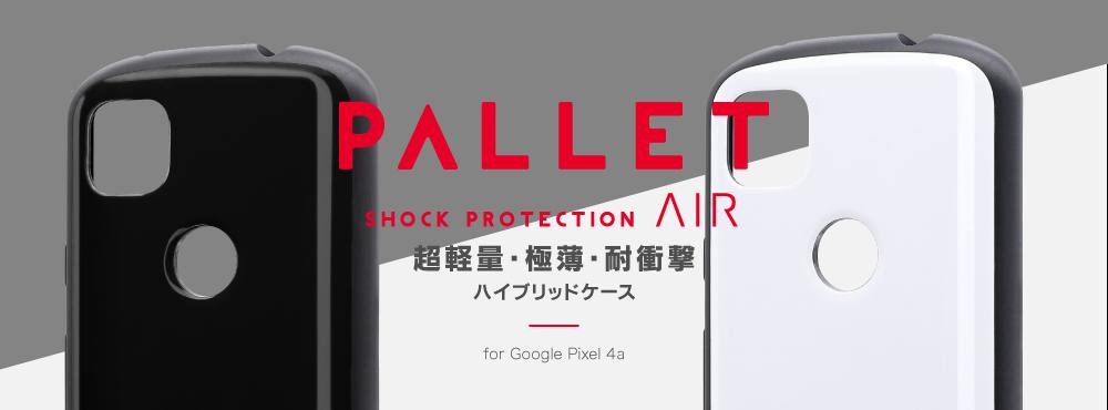 耐衝撃ハイブリッドケース「PALLET AIR」for Pixel 4a