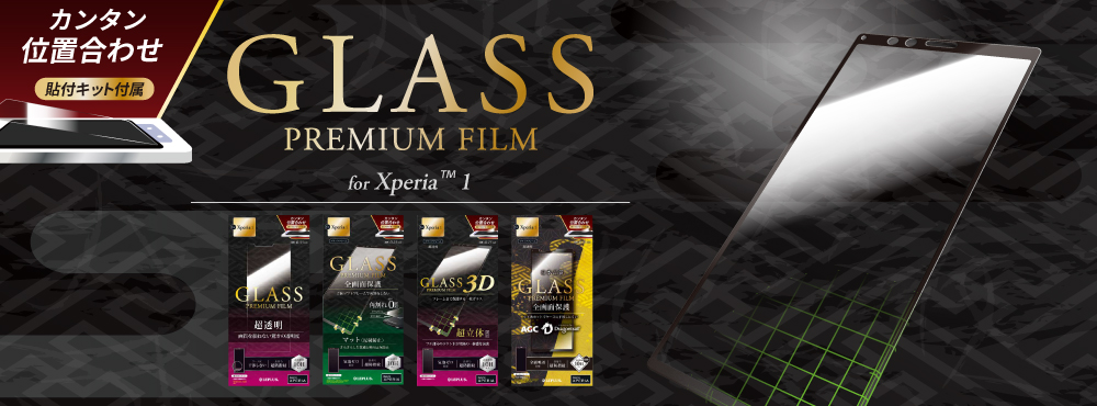GLASS PREMIUM FILM for Xperia 1 SO-03L/SOV40/SoftBank