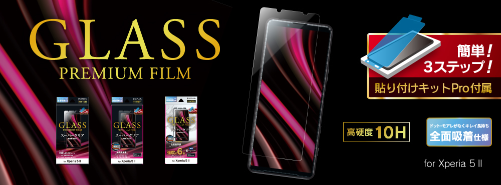 GLASS PREMIUM FILM for Xperia 5 II SO-52A/SOG02