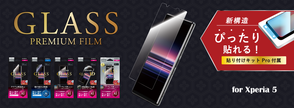 GLASS PREMIUM FILM for Xperia 5 SO-01M