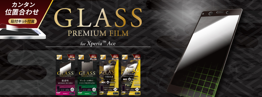GLASS PREMIUM FILM for Xperia Ace SO-02L