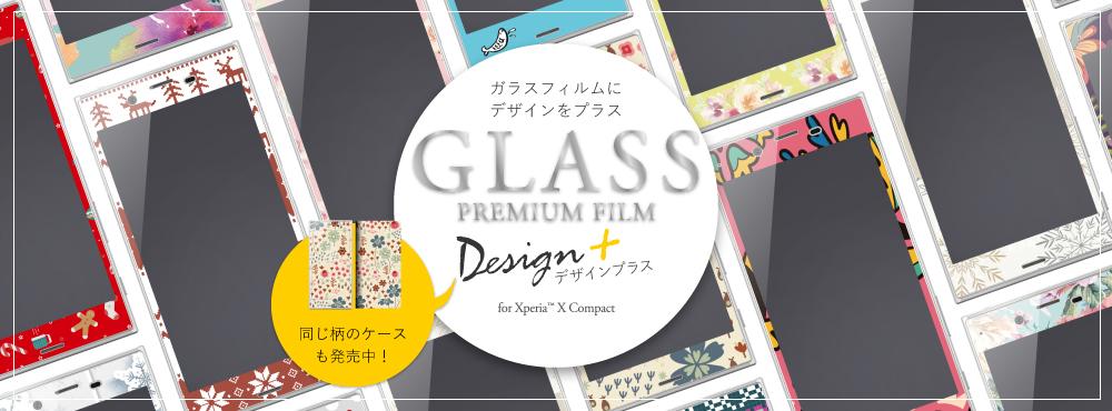 Xpeira™ XPXC ガラスフィルム 「GLASS PREMIUM FILM」 全画面保護 Design+