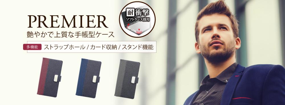 上質PUレザーブックケース「PREMIER」