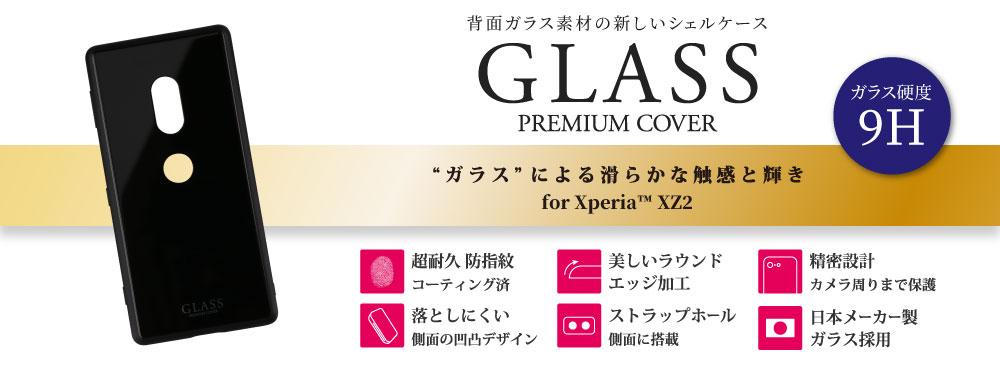 背面ガラスシェルケース「SHELL GLASS」 for Xperia™ XZ2 SO-03K/SOV37/SoftBank