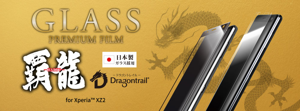 GLASS PREMIUM FILM 覇龍 for Xperia™ XZ2 SO-03K/SOV37/SoftBank