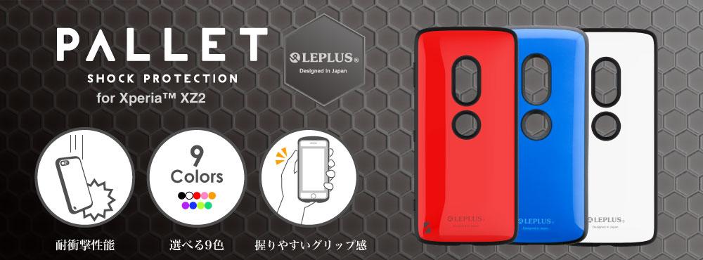 Xperia™ XZ2 SO-03K/SOV37/SoftBank Pallet