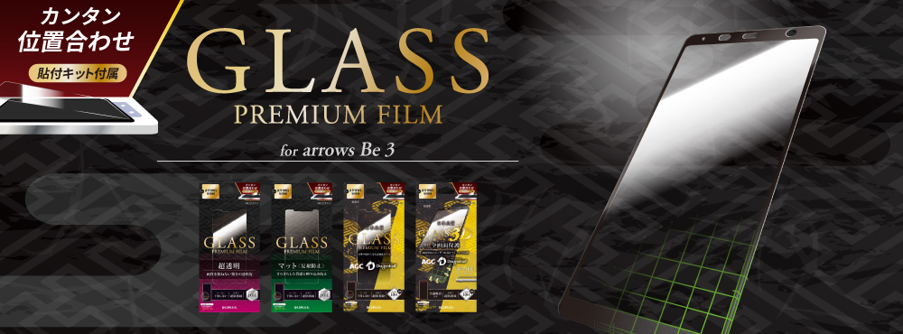 GLASS PREMIUM FILM for arrows Be3 F-02L