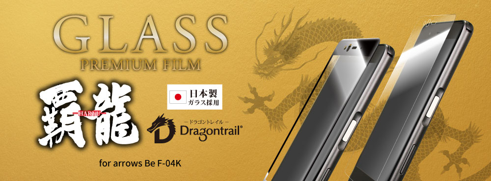 GLASS PREMIUM FILM 覇龍 for arrows Be F-04K