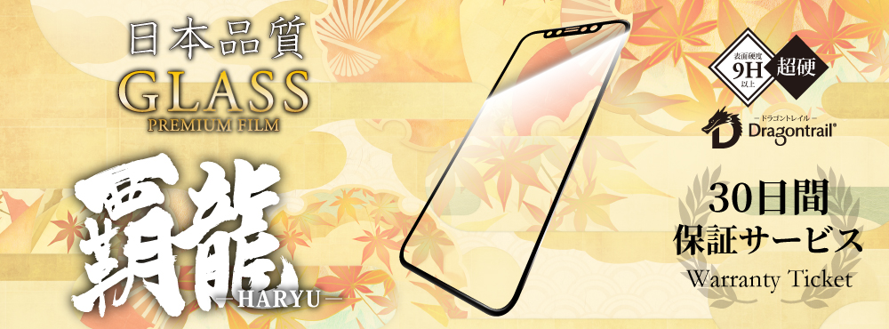日本製 GLASS PREMIUM FILM 覇龍 for [iPhone2018S]